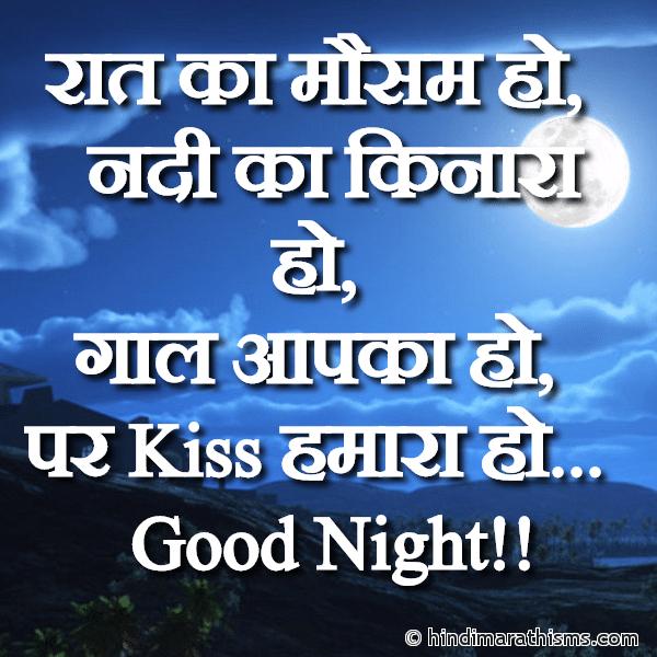 Raat Ka Mausam Ho GOOD NIGHT SMS HINDI Image