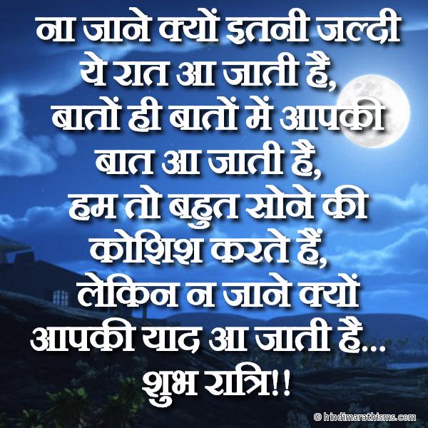 Raat Me Kyon Aapki Yaad Aa Jati Hai GOOD NIGHT SMS HINDI Image