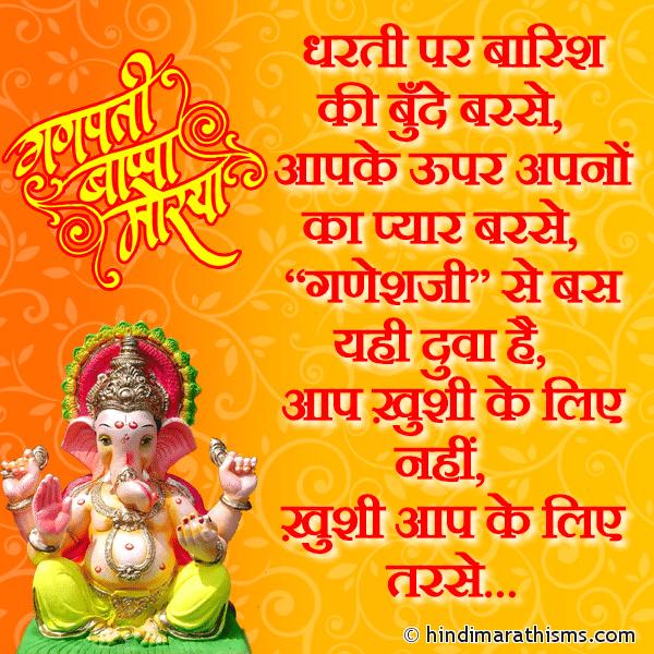 Ganeshji Se Bus Yahi Duwa Hai Image