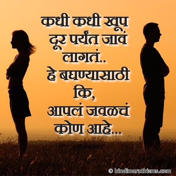 Kadhi Kadhi Khup Dur Jaave Lagate BREAK UP SMS MARATHI Image
