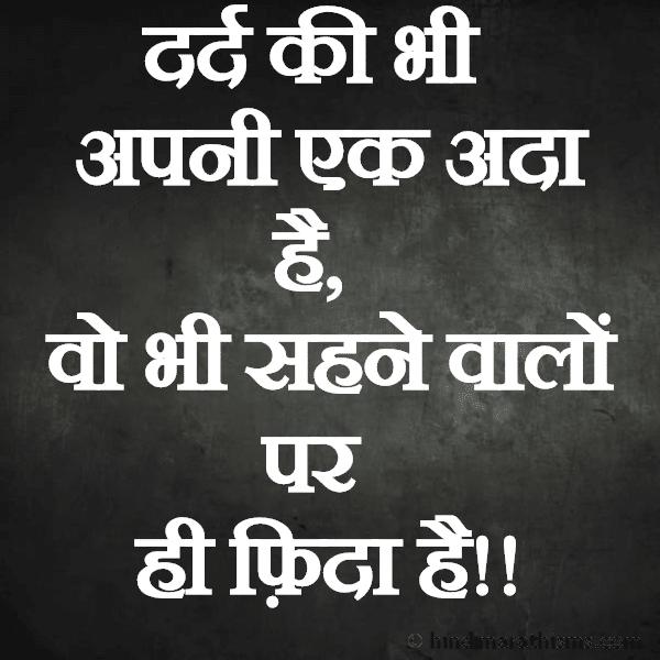 Dard Ki Apni EK Ada Hai SAD SMS HINDI Image