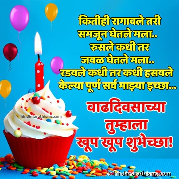 Happy Birthday Big Sister Quotes In Marathi Ardusat Org