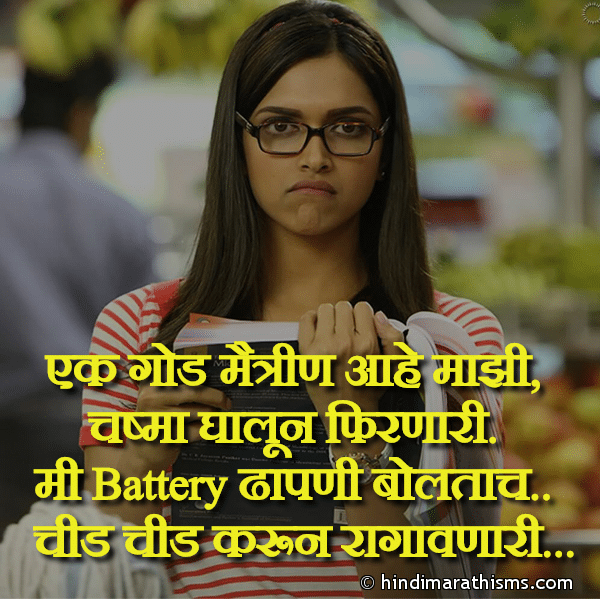 Battery Dhapani Maitrin Aahe Majhi WHATSAPP FRIENDSHIP STATUS MARATHI Image