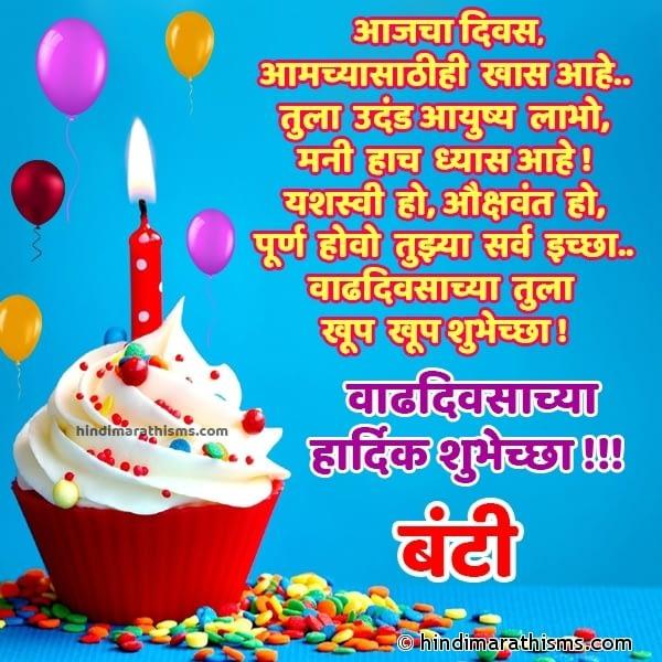 Happy Birthday Bunty Marathi Image