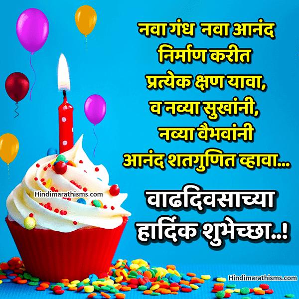 Happy Birthday Wishes In Marathi Language Text BIRTHDAY SMS MARATHI Image