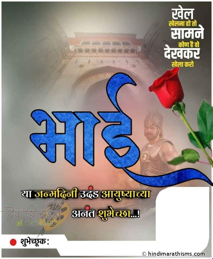Funny Marathi Birthday Banners - Best Banner Design 2018